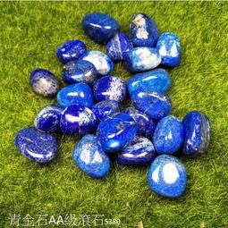 青金石AA級滾石S380(Lazurite) ~保護與啟蒙之石 ~保護與啟蒙之石