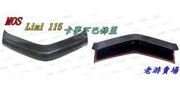 ﹝老游賣場﹞MOS Limi115專用 碳纖維下巴飾蓋 卡夢 YAMAHA 山葉 Limi 115
