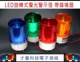 【才嘉科技】LED警示燈 帶蜂鳴器 工廠用 IP55 機床 工地  防竊 聲光報警器 LED旋轉式(附發票)
