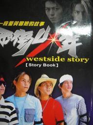 西街少年STORY  BOOK          三立電視˙制作著作