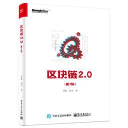 【偉瀚 網路12TL】全新現貨 區塊鏈2.0(第2版)再度升級區塊鏈技術與思想 書少請詢問9787121352829簡體