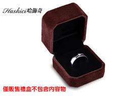 飾品盒 戒指盒 絨布盒 送禮盒 紙盒 包裝盒 禮品盒 單個價【NKH174】哈飾奇