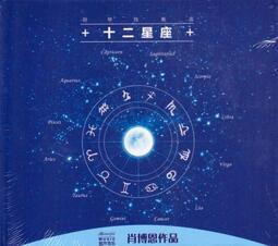 肖博恩 鋼琴獨奏曲/十二星座/康語騫.夢湖森眠曲/