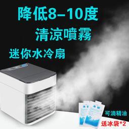 【买一送二】附發票 ARCTIC AIR 微型冷氣迷你 移動式冷氣 迷你風扇 水冷扇 冷風扇 電風扇 水冷氣扇