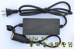 點菸器轉換插頭60W 5A 家用110v 轉12v 變壓器車載電源轉換器點菸器車載轉換器車