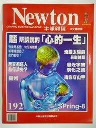 【月界2】Newton 牛頓雜誌-192期(絕版)_腦所訴說的心的一生、宇宙演化之謎等_自有書_原價280〖科學〗CNF
