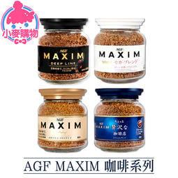 ✿現貨 快速出貨✿【小麥購物】AGF Maxim咖啡系列 箴言金 濃郁深煎 華麗香醇 摩卡 咖啡【A079】