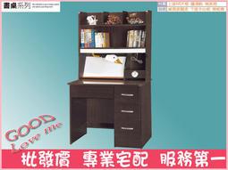 《娜富米家具》SK-247-8  胡桃色3尺書桌/下座~ 優惠價$2000元