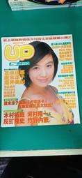 UP MONTHLY偶像藝能情報誌 1998年5月號 NO.36 廣末涼子  友阪理惠  木村拓哉 尖端 149S