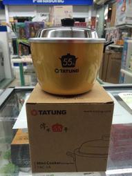㊣台北老店㊣大同 55周年紀念小電鍋(黃金色) 【TAC-1A-NGD】~另售TAC-10L-NGD SW-17DUA