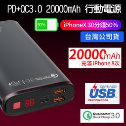 台灣現貨 【PD+QC3.0 20000mAh 行動電源】支援18W 行動充 支援iPhone11 Type-C 雙向快