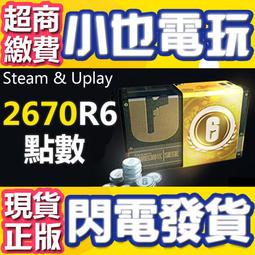 【小也】買送遊戲Steam/Uplay虹彩六號●圍攻行動2670R6點數 Rainbow Six Credit R6點數