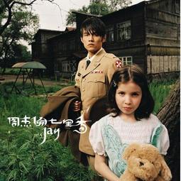 ★C★【華語 CD+DVD 專輯】周杰倫 JAY CHOU   七里香  】