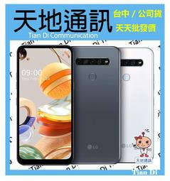 《天地通訊》LG K61 4G/128G 6.53吋 聯發科MT6765 軍規認證 全新供應