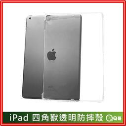 iPad四角獸防摔透明殼 平板殼 空壓殼 適用iPad pro mini air pro9.7 pro12.9 J10