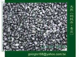 【唐先生拍賣網】蛇紋石 20kg裝(免運) 青玉石 青石 *抿石 洗石 磨石 石頭石材 鵝卵石 麥飯石 玫瑰石 天然石