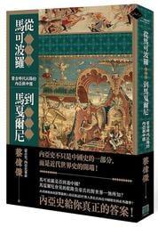 《度度鳥》從馬可波羅到馬戛爾尼-蒙古時代以降的內亞與中國│八旗-木馬│蔡偉傑│全新│定價:450元