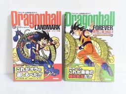 日文版 集英社 七龍珠 DRAGONBALL LANDMARK + FOREVER 完全公式導覽 兩冊合售