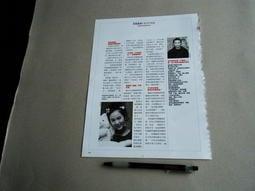葉蘊儀@雜誌內頁1張1頁報導照片@群星書坊SS2G