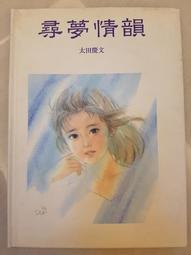 <尋夢情韻>  精美手稿畫冊 <太田慶文作品>