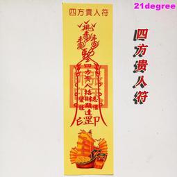 道法之家道教用品佛家法器 道家開光靈符符咒符卡符紙秘符紙符 四方貴人符