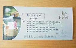 台中清新溫泉飯店泡湯三溫暖卷(請勿先下標,請先詢問是否還有票卷)