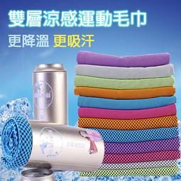 雙層涼感運動毛巾 冰涼巾 (三入組-顏色隨機) 【買就送防曬袖套3個】