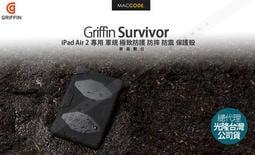 ~ 正品光隆 貨~Griffin Survivor iPad Air 2 軍規防護防震保護