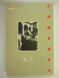【鹹菜甕˙現貨區】台灣攝影家群像 (7):張才 張才  躍昇文化 32開70頁 1995