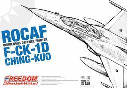 Freedom 1/48 ROCAF F-CK-1D(18013)IDF經國號 雙座型,白盒簡配版