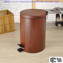 【BrandHouse寶來屋】12L(公升)胡桃木紋圓筒造型腳踏式垃圾桶 資源回收桶 分類桶 廚餘桶 BM8893WN