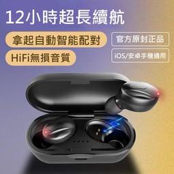 ⭐現貨⭐ 最新藍芽5.0 自動配對 磁吸雙耳 藍芽耳機 藍牙耳機 防水耳機 無線耳機 頻果安桌通用