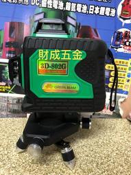 台南 財成五金 上煇雷射專賣店  3D 801G/3D 802G電子 式 五倍綠光 12線 貼模機 免運 來店優 有影片