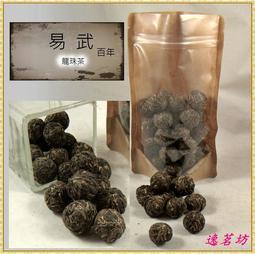 AA01706003-易武喬木大樹龍珠沱,口感甜潤、蜜香明顯,每顆約8克重,每袋200克 - 2014年產