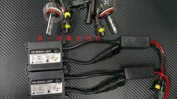 [KI]HID大燈泡 12V45W 1組2顆 特價中
