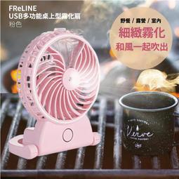 FReLINE USB充電多功能 超微細 霧化扇-粉紅 FF-TB203