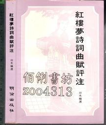 佰俐 O 無出版日《紅樓夢詩詞曲賦評注》田禾 眀倫出版