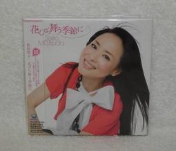 松田聖子Seiko Matsuda 花舞季節Hanabira Mau Kisetsu ni(日版初回限定盤CD)