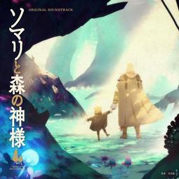【遊戲本舖2號店】CD代購 索瑪麗與森林之神 OST原聲帶 4/22