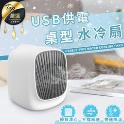 現貨!附濾心|桌型水冷扇 微型水冷扇 噴霧水冷扇 加濕水冷扇 桌上型水冷扇 微型空調 USB充電 |HNFA43