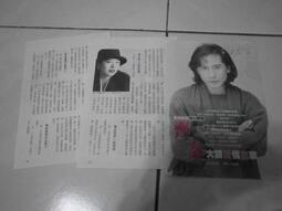 Y1269 雜誌內頁  齊秦  3張5頁