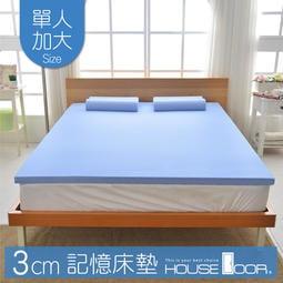 【House Door  好適家居】日本大和防螨抗菌表布 3cm厚全平面竹炭記憶床墊-單人加大3.5尺