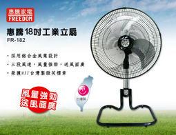 A-Q小家電 惠騰18吋 工業立扇 /涼風扇/電扇 榮獲MIT台灣製微笑標章 FR-182