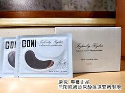 可取付 ~CONI 康倪~──無限肌緻玻尿酸保濕緊緻眼膜50 對入半價專櫃正品誠意售