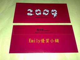 (Emily優質小舖) 陶板屋餐廳 HAPPY NEW YEAR紅包袋