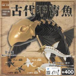 全套4款 空想生物圖鑑 古代甲冑魚 扭蛋 轉蛋 模型 日本正版【781935】