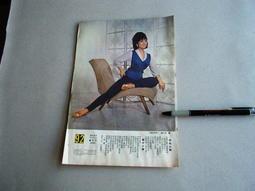 夷光@雜誌內頁1張1頁彩頁照片@群星書坊SS2G