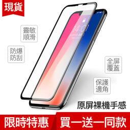 [買一送一 ]IPhone11 蘋果全系列 手機膜I6/7/8  X XS XR XRMA 鋼化玻璃滿版保護貼 台灣現貨