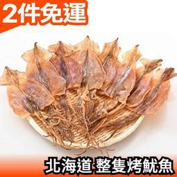 【北海道 整隻烤魷魚】日本製 烤魷魚乾 160g 約4-8隻 一夜干 透抽 宵夜 下酒菜【愛購者】