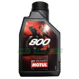 『油省到』(完售)Motul摩特 800 2T Ester 酯類合成機油(2行程用) #6840